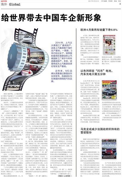 上海汽车报海外|Global