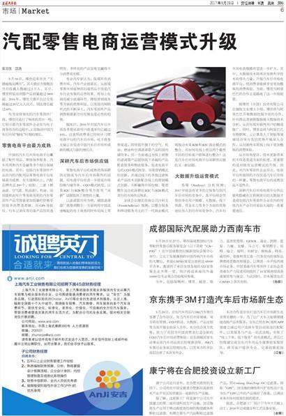 上海汽车报市场|Market