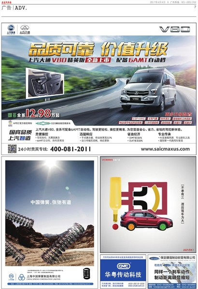 上海汽车报广告|ADV.
