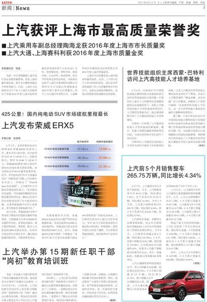 上海汽车报新闻 News