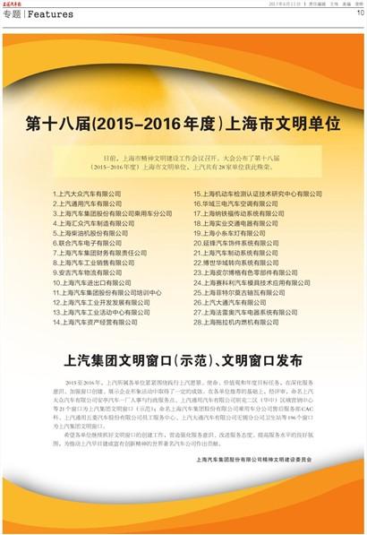 上海汽车报专题 Features