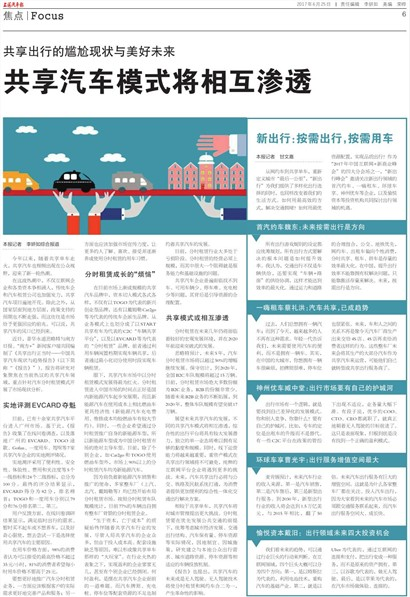 上海汽车报焦点|Focus