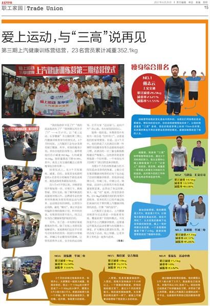 上海汽车报职工家园|Trade Union