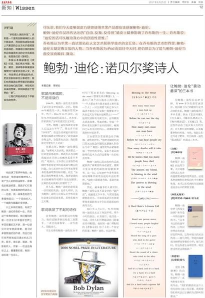 上海汽车报新知|Wissen