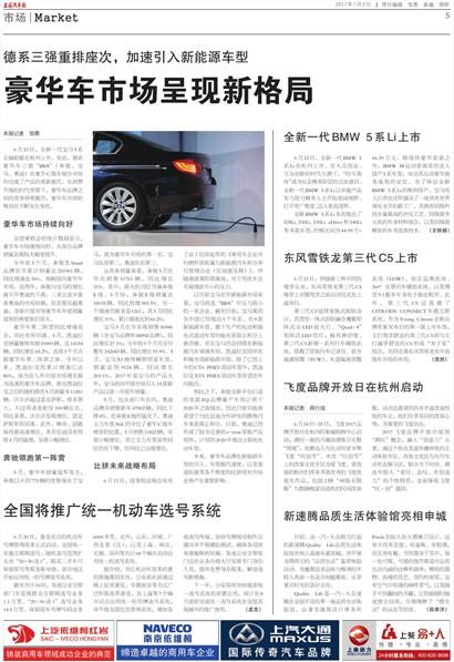 上海汽车报市场 Market