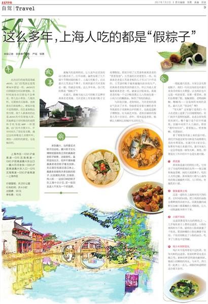 上海汽车报自驾|Travel