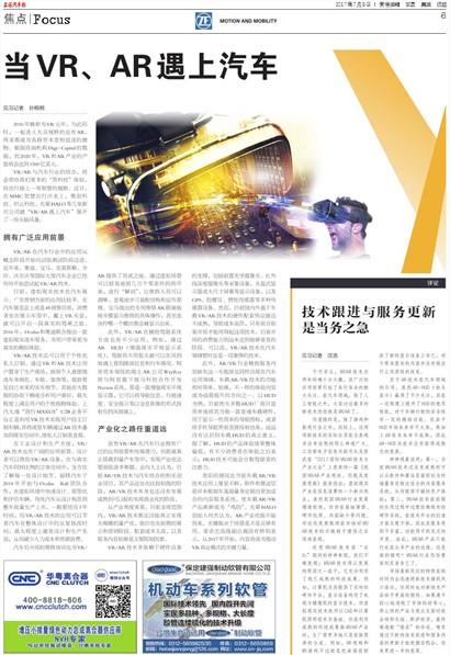 上海汽车报焦点 Focus