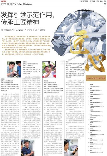 上海汽车报职工家园 Trade Union