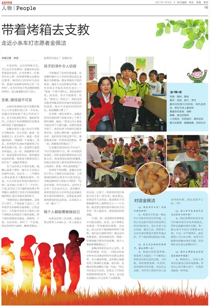 上海汽车报人物|People