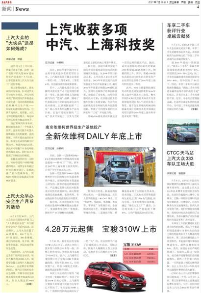 上海汽车报新闻|News