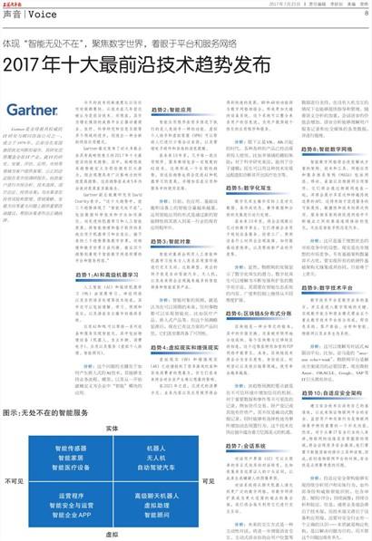 上海汽车报声音|Voice