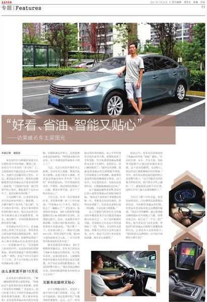 上海汽车报专题|Features