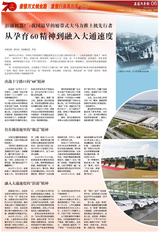 上海汽车报建国70周年