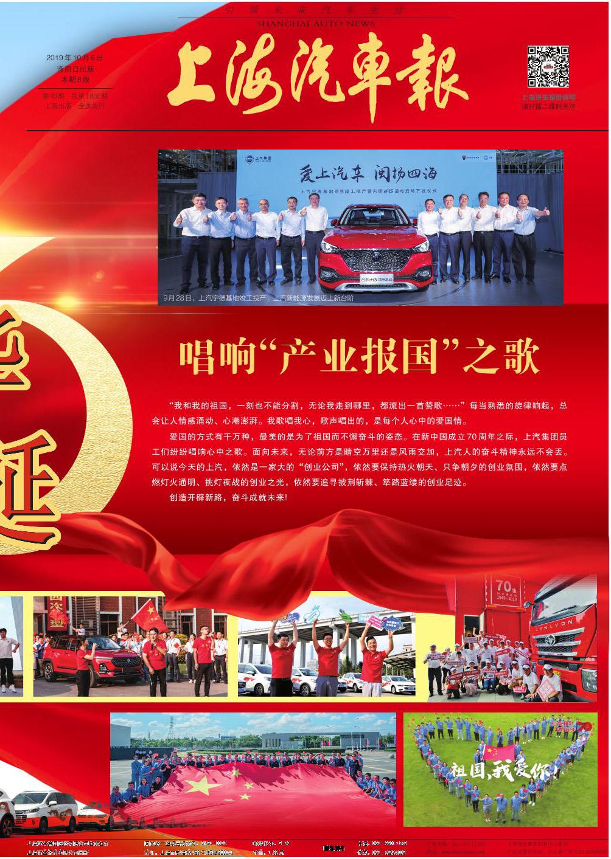 上海汽车报头版