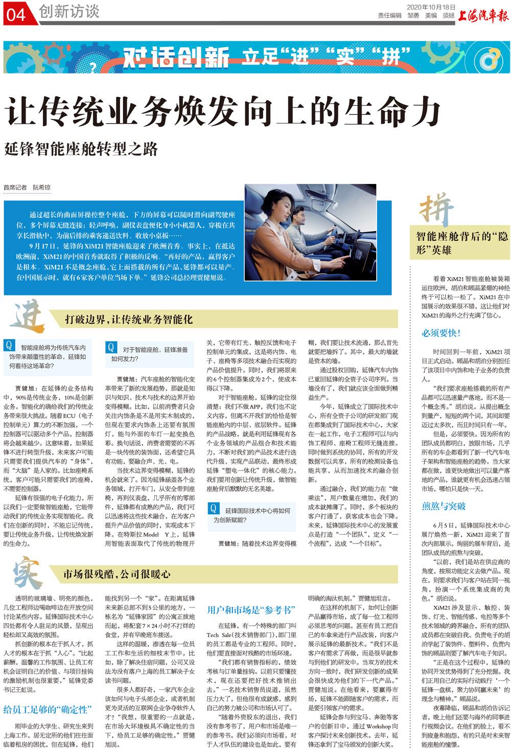 上海汽车报创新访谈