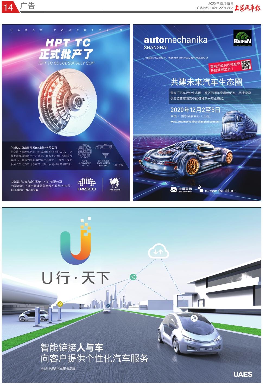 上海汽车报广告