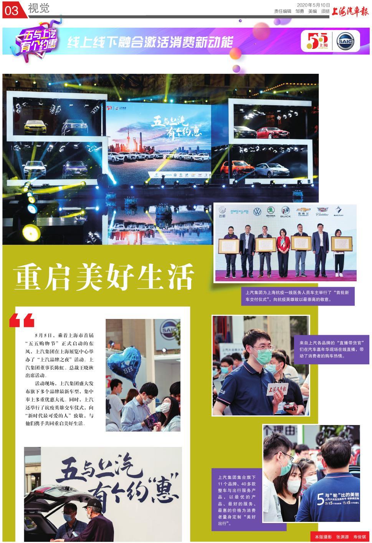 上海汽车报视觉