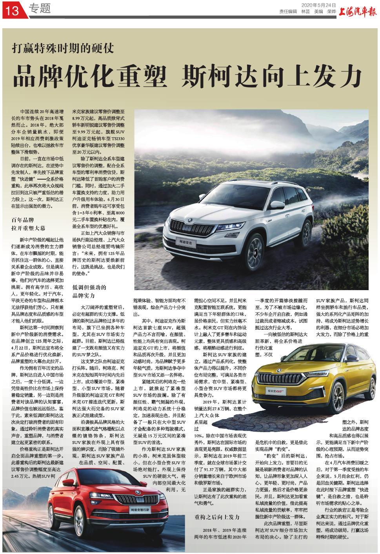 上海汽车报专题