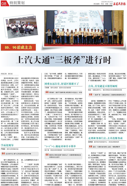 上海汽车报特别策划