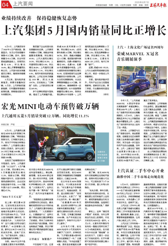 上海汽车报上汽要闻
