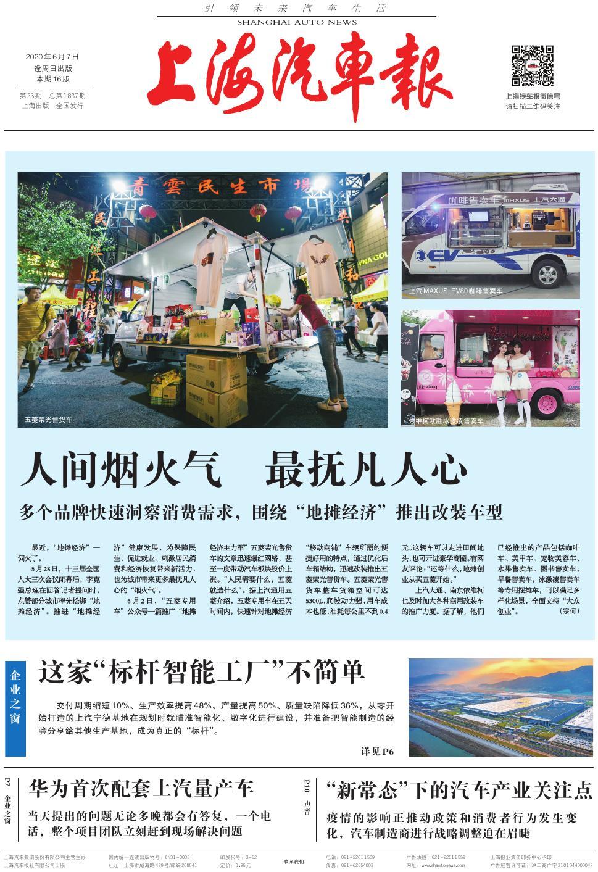 上海汽车报头版新闻