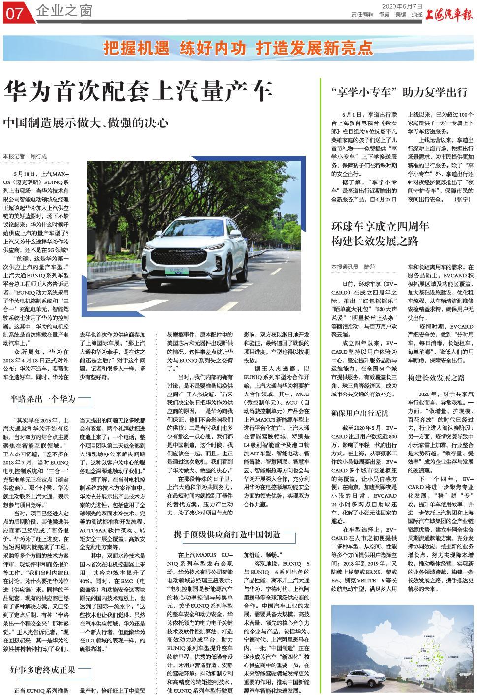 上海汽车报企业之窗
