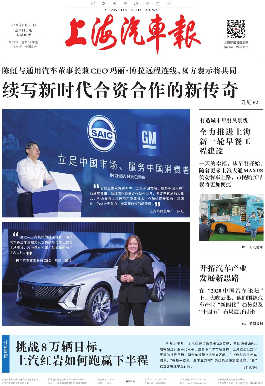 上海汽车报导读