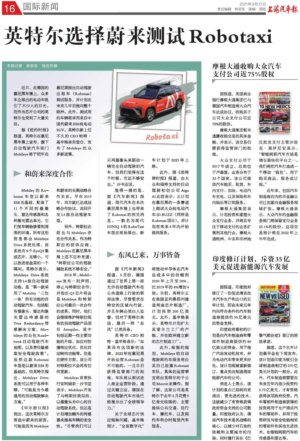 上海汽车报国际新闻