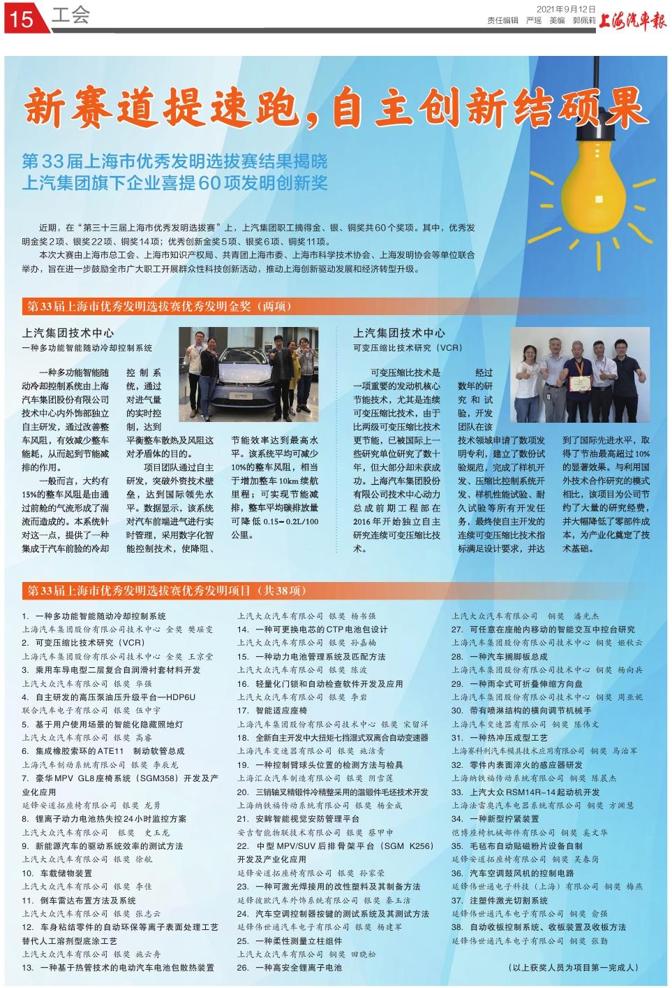 上海汽车报工会