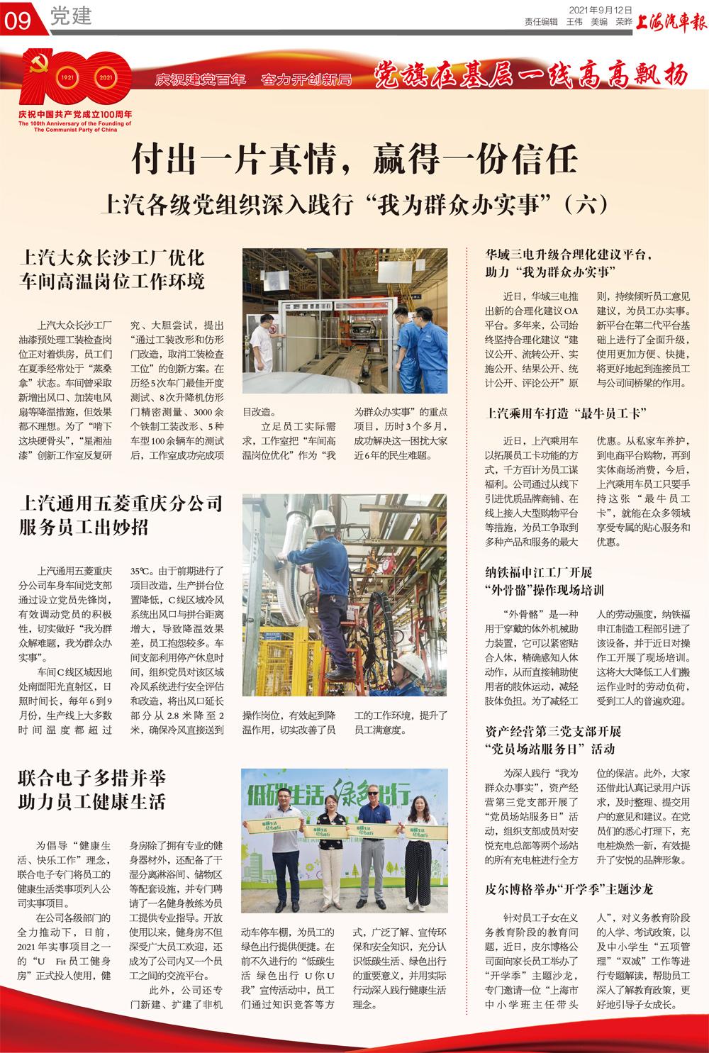 上海汽车报党建