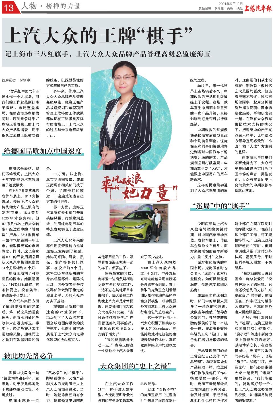 上海汽车报人物·榜样的力量